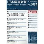 日本医事新報 2021年 10/2号 [雑誌]