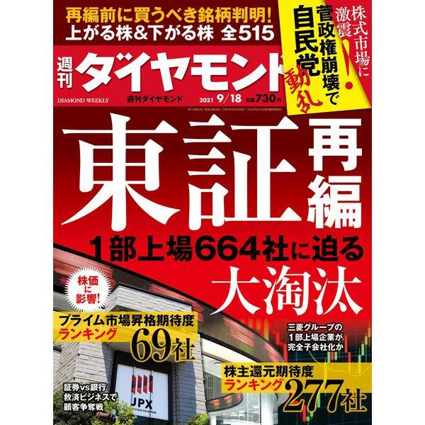 週刊 ダイヤモンド 2021年 9/18号 [雑誌]