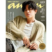 an・an (アン・アン) 2021年 9/22号 [雑誌]