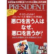 PRESIDENT (プレジデント) 2021年 10/15号 [雑誌]