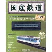 国産鉄道コレクション 2021年 9/29号(199) [雑誌]