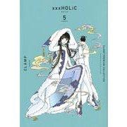 CLAMP PREMIUM COLLECTION ×××HOLiC(5)(KCデラックス) [コミック]