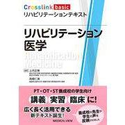 リハビリテーション医学(Crosslink basic リハビリテーションテキスト) [全集叢書]