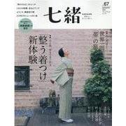 七緒 vol.67-着物からはじまる暮らし(プレジデントムック) [ムックその他]