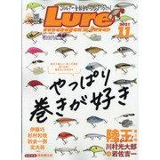 Lure magazine (ルアーマガジン) 2021年 11月号 [雑誌]