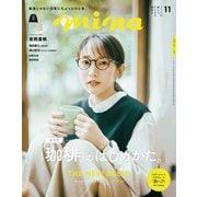 mina (ミーナ) 2021年 11月号 [雑誌]