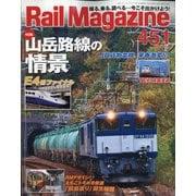 Rail Magazine (レイルマガジン) 2021年 11月号 [雑誌]