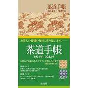 茶道手帳令和4年(2022)版 [単行本]