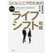 ミドルシニアのための日本版ライフシフト戦略 [単行本]