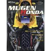 MUGEN HONDA1992-2000-無限の夢-勝利に拘った小さな技術屋集団の偉大なる挑戦(SAN-EI MOOK F1速報auto sport) [ムックその他]