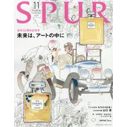SPUR (シュプール) 2021年 11月号 [雑誌]