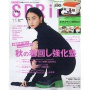 SPRiNG (スプリング) 2021年 11月号 [雑誌]