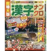 超特大版 漢字ナンクロ 2021年 11月号 [雑誌]