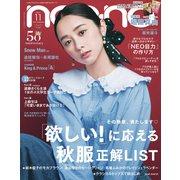 non-no (ノンノ) 2021年 11月号 [雑誌]
