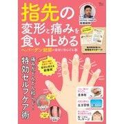 指先の変形と痛みを食い止める ヘバーデン結節の症状を和らげる本(TJMOOK) [ムックその他]
