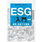 ESG入門―経営、投資での実装 新版 [単行本]