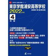 東京学館浦安高等学校 2022年度 [全集叢書]