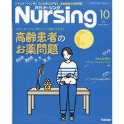 月刊 nursing (ナーシング) 2021年 10月号 [雑誌]