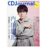 CD Journal (ジャーナル) 2021年 11月号 [雑誌]