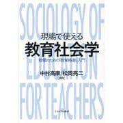 現場で使える教育社会学-教職のための「教育格差」入門 [単行本]