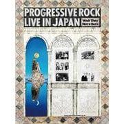 PROGRESSIVE ROCK LIVE IN JAPAN [単行本]
