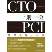CTO-PCI一期一会-難関攻略ノ心得 [単行本]