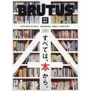 BRUTUS特別編集 合本 すべては、本から。 [ムックその他]