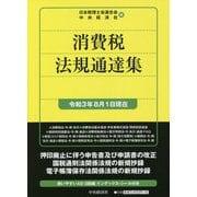 消費税法規通達集―令和3年8月1日現在 令和三年版 [単行本]
