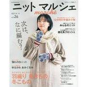 ニットmarche vol.26 (2021秋/冬)-「かわいい」を編もう。(Heart Warming Life Series) [ムックその他]