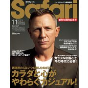 Safari(サファリ) 2021年 11月号 [雑誌]
