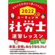 ユーキャンの社労士速習レッスン〈2022年版〉 第17版 [単行本]