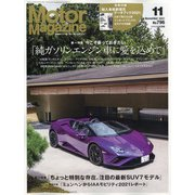 Motor Magazine (モーター マガジン) 2021年 11月号 [雑誌]