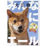 犬川柳~みんなにエール~-五・七・五で詠むイヌゴコロ!(タツミムック) [ムックその他]
