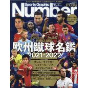 Sports Graphic Number PLUS October 2021 EURO 欧州蹴球名鑑 2021-2022 [ムックその他]