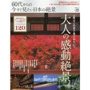 60代からの今すぐ見たい日本の絶景-一度はこの目で見てみたい!大人の感動絶景ベスト120(晋遊舎ムック) [ムックその他]