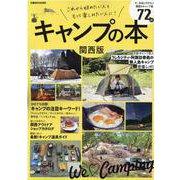 キャンプの本 関西版-今、本当に行きたい関西エリア注目のキャンプ場!(ぴあMOOK関西) [ムックその他]