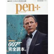 pen+/007完全読本。 増補決定版(MEDIA HOUSE MOOK) [ムックその他]