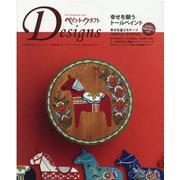 ペイントクラフトDesigns Vol.22 (2021秋-(Heart Warming Life Series) [ムックその他]