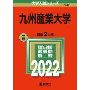 九州産業大学(2022年版大学入試シリーズ) [全集叢書]