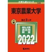 東京農業大学(2022年版大学入試シリーズ) [全集叢書]