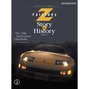 Fairlady Z Story&History Volum(Motor Magazine Mook) [ムックその他]