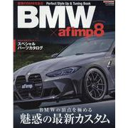 BMW×af imp. 8-Perfect Style Up&Tuning Book(CARTOP MOOK af imp. limited series) [ムックその他]