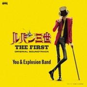 映画「ルパン三世 THE FIRST」オリジナル・サウンドトラック『LUPIN THE THIRD ~THE FIRST~』