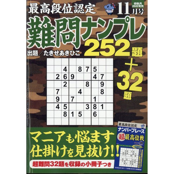 最高段位認定難問ナンプレ252 2021年 11月号 [雑誌]