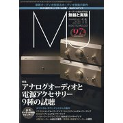 MJ無線と実験 2021年 11月号 [雑誌]