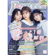 Popteen (ポップティーン) 2021年 11月号 [雑誌]