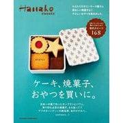 Hanako sweets ケーキ、焼菓子、おやつを買いに。 [ムックその他]