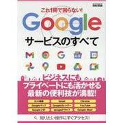 これ1冊で困らない!Googleサービスのすべて-ビジネスにもプライベートにも活かせる最新の便利技が満載!(英和MOOK らくらく講座 381) [ムックその他]
