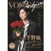TVガイドVOICE stars Dandyism vol.(TOKYO NEWS MOOK 945号) [ムックその他]