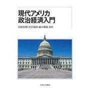 現代アメリカ政治経済入門 [単行本]